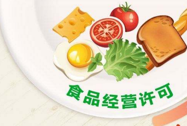 上海食品许可代办